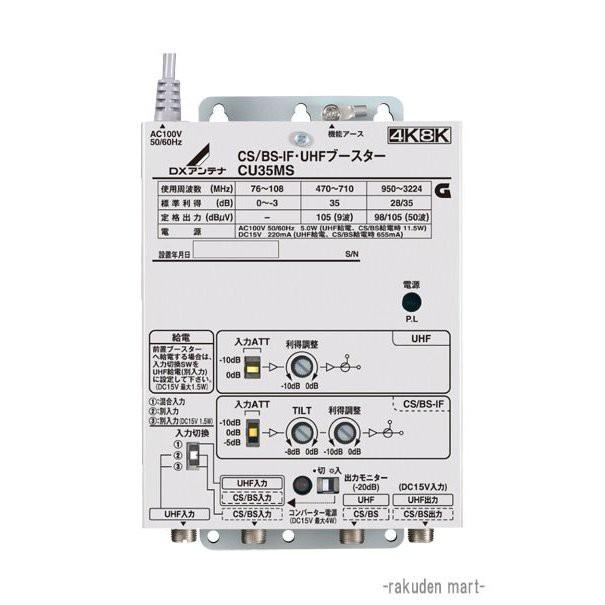 DXアンテナ CS/BS-IF・UHFブースター 4K・8K対応 ...