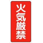 【送料無料!標識・看板・ステッカー・サインが激...