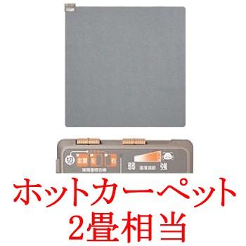 モリタ【森田】電気カーペット 2畳相当 176×176c...