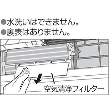 パナソニック【エアコン用交換フィルター】 空気...