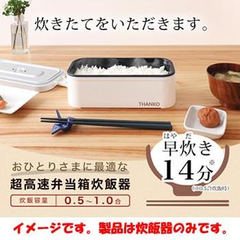 サンコー【THANKO】0.5から1.0合 超高速弁当箱...