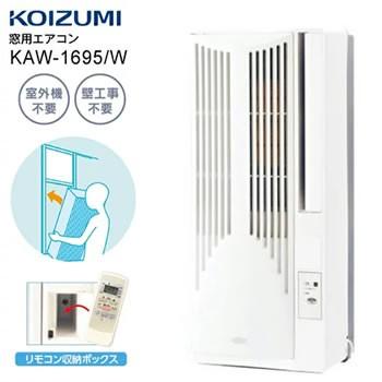 コイズミ【KOIZUMI】冷房除湿専用窓用ルームエア...
