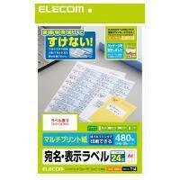 エレコム【ELECOM】さくさくラベルどこでもEDT-TM...