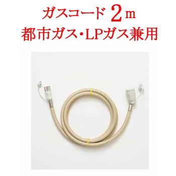大阪ガス【OSAKA】ガスコード2m 都市ガス&LPガス...