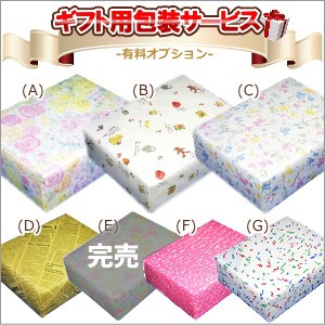 有料オプション【7種類の中からお選び頂けます!...