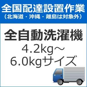 全国設置【配送設置】全自動洗濯機配送設置(4.2k...