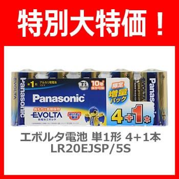 パナソニック【特価】エボルタ電池 単1形 4+1本 ...