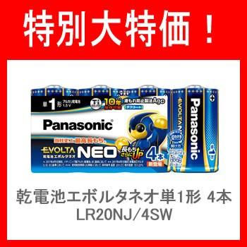 パナソニック【Panasonic】乾電池エボルタネオ単1...