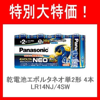 パナソニック【Panasonic】乾電池エボルタネオ単2...