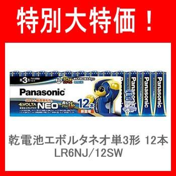 パナソニック【Panasonic】乾電池エボルタネオ単3...