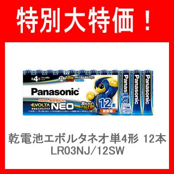 パナソニック【Panasonic】乾電池エボルタネオ単4...