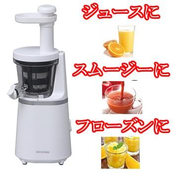 アイリスオーヤマ【IRIS】スロージューサー 低速...