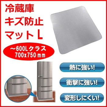日晴金属【〜600Lクラス用】冷蔵庫キズ防止マット...