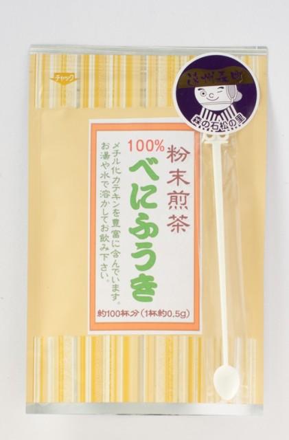 花粉症に「べにふうき粉末茶」50g袋入