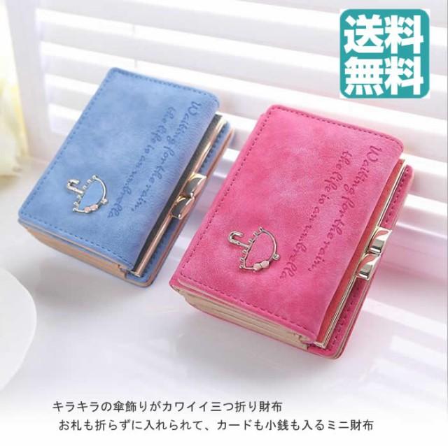 三つ折り財布 レディース 送料無料 傘飾りのチャ...