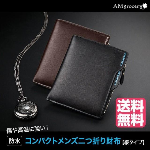 二つ折り財布 メンズ 防水 傷や高温に強い コンパ...