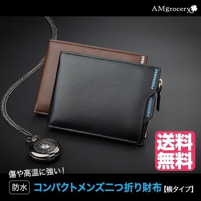 二つ折り財布 メンズ コンパクト 軽量 薄型 防水 ...