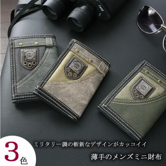 三つ折り財布 メンズ 軽量 薄型 コンパクト カジ...