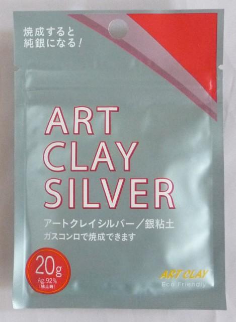 アートクレイシルバー 銀粘土 20g