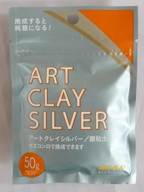 アートクレイシルバー 銀粘土 50g