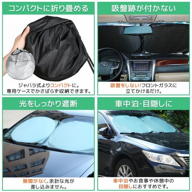 サンシェード 車用日よけ 日よけ フロントガラス ...