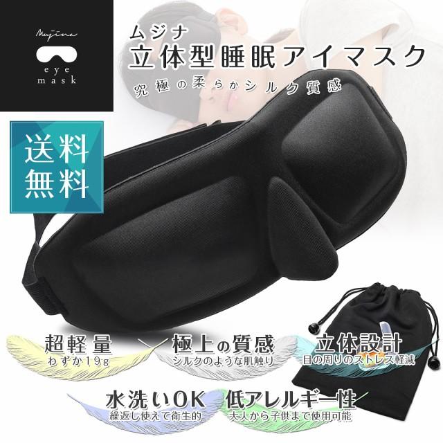 アイマスク 立体アイマスク 耳栓 収納袋付き 安眠...
