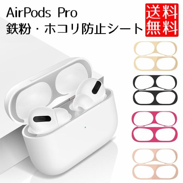 エアーポッズ プロ AirPods Pro ガード 汚れ 埃 ...