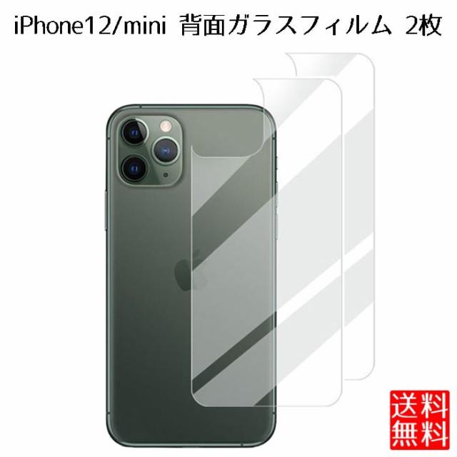 iPhone12 / 12 mini 対応 背面フィルム 2枚 ガラ...