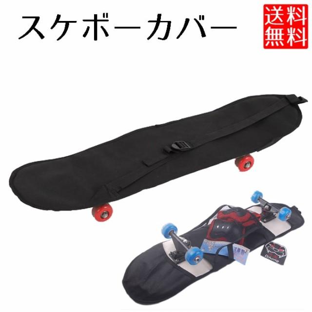 スケボー ケース スケボーバック スケートボード ...