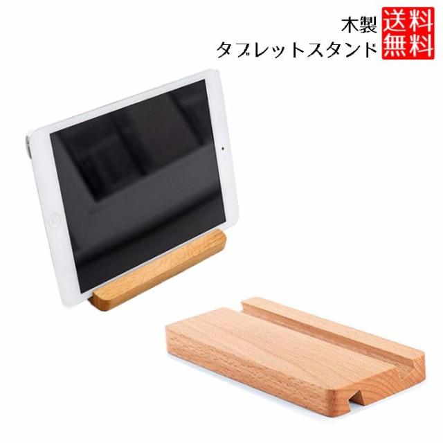 タブレットスタンド 木製 ウッド タブレット スタ...