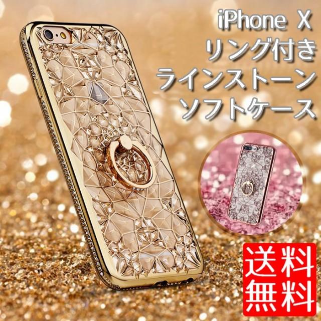 iPhonex ケース リング付き キラキラ ラインスト...
