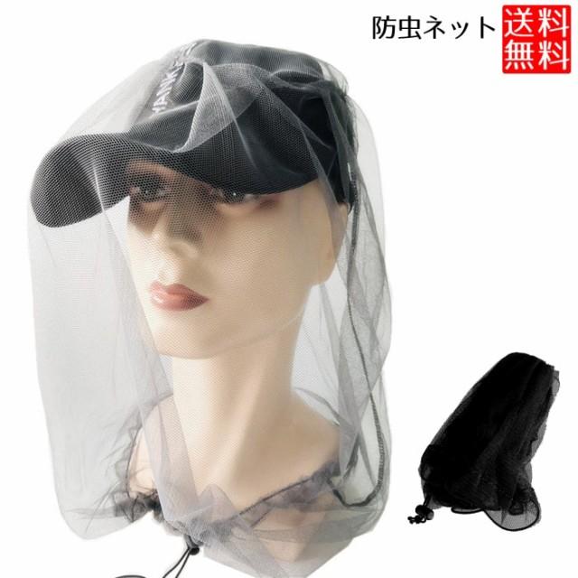 虫除けネット 帽子の上から被る 虫よけ ネット 防...