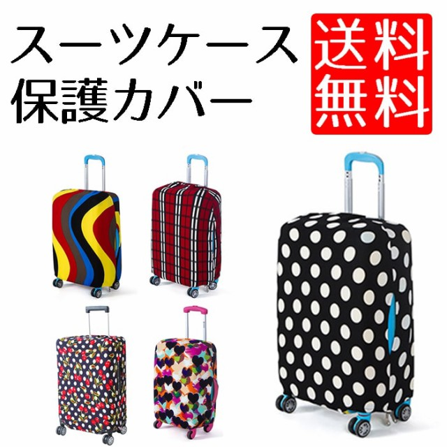 送料無料 スーツケースカバー 伸縮素材 スーツケ...