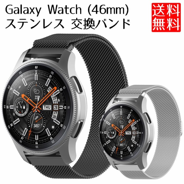 Samsung Galaxy Watch 46mm バンド マグネット式 ...