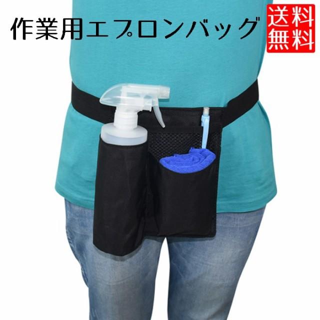 エプロンバッグ 仕事用 ウエストポーチ 小型 腰袋...