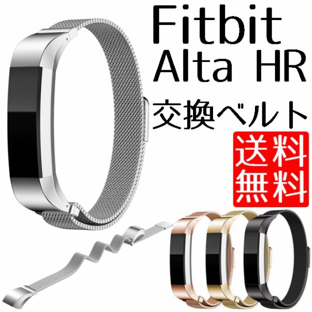 Replacement Band for Fit Bit Alta