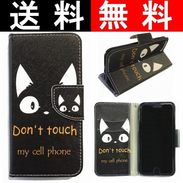 iPhone7 iPhone8 手帳型 ケース アイフォン7 黒猫...