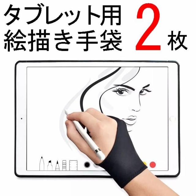 ポイント消化 タブレット用 絵描き 手袋 フリーサ...