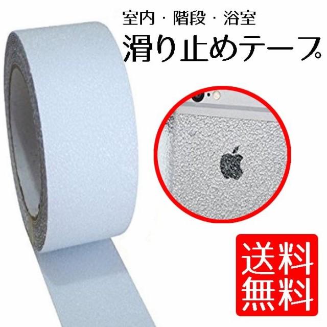 滑り止めシール テープ 室内 お風呂場 浴槽用 階...