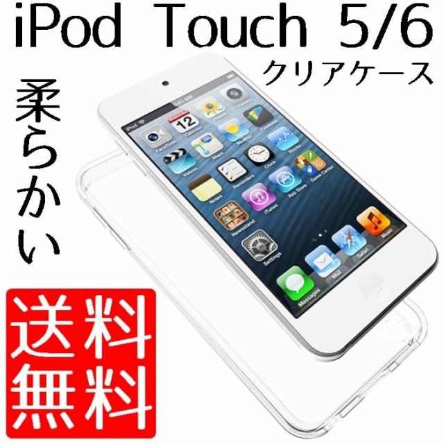 送料無料 ipod touch 6 ケース touch 5 6 専用 TP...