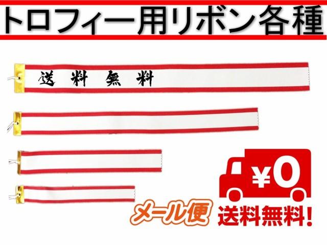 送料無料 優勝旗 用 リボン ペナント 約 7.5cm×9...