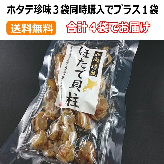 ソフトほたて珍味 999円 【ポスト投函:送料無...