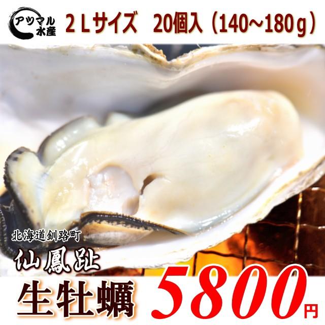 大牡蠣2L(1個130〜180g)20個 仙鳳趾産生牡蠣...