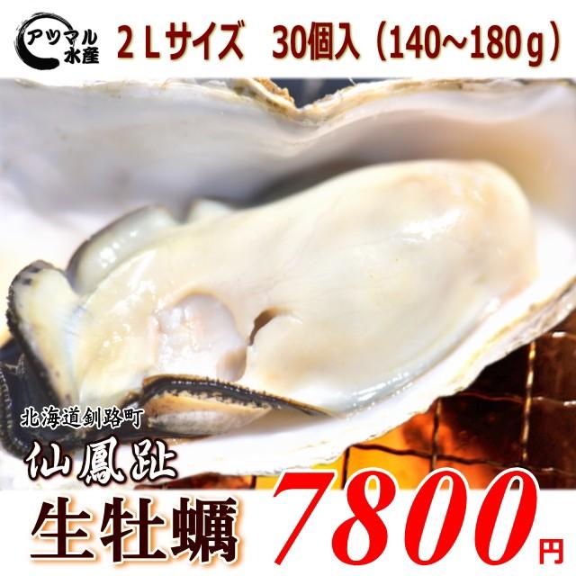大牡蠣2L(1個130〜180g)30個 仙鳳趾産生牡蠣...