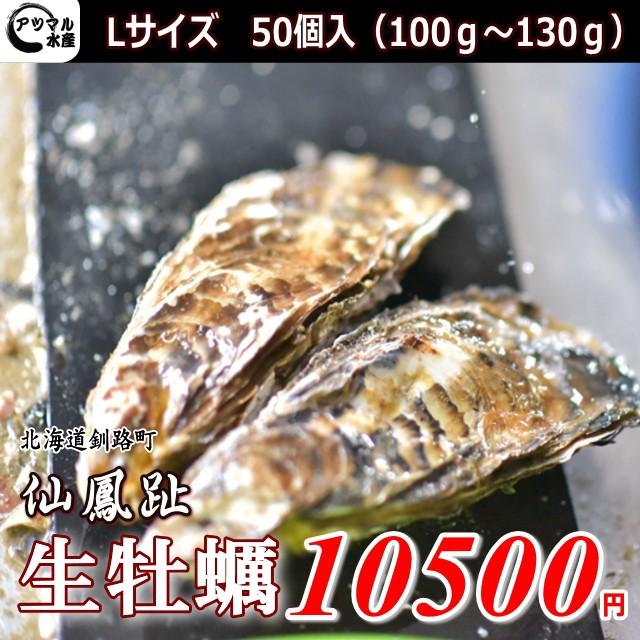 仙鳳趾産 殻付き生牡蠣 Lサイズ(1個100〜130g...