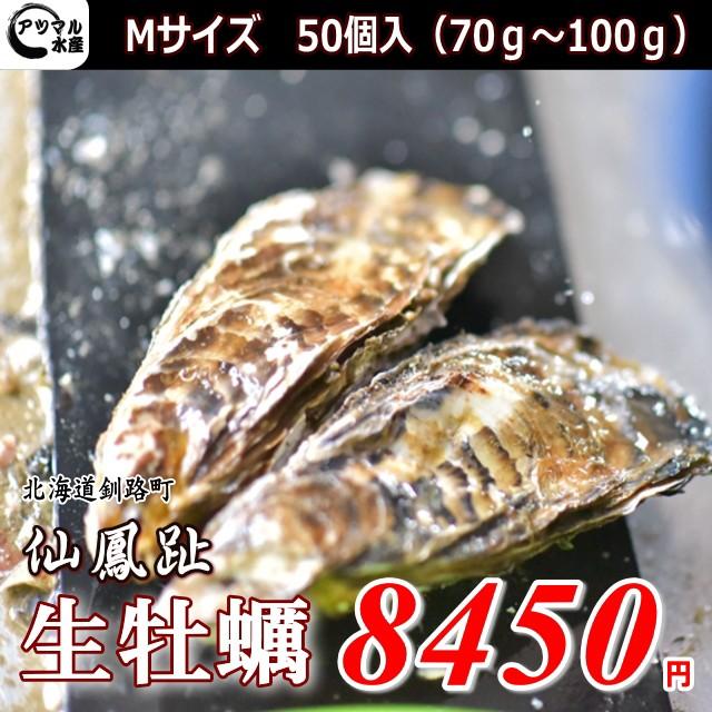 仙鳳趾産 殻付き生牡蠣 Mサイズ(1個70〜100g)...