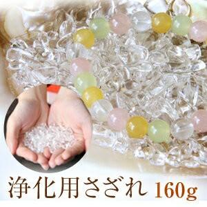 天然石 パワーストーン 浄化用さざれ(160g) と...