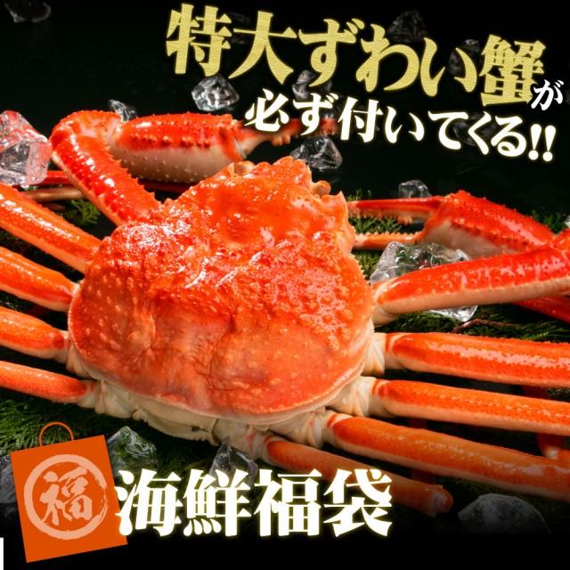 お中元 ジャンボズワイガニ姿900gが必ず入った福袋セット 海鮮福袋 北海道 海鮮 セット プレゼント 海鮮ギフト 海鮮 詰め合わせ 訳あり