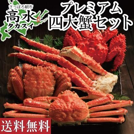 4大蟹セット【プレミアム】特大厳選の毛がに&ズワイガニ&タラバ蟹&花咲ガニ