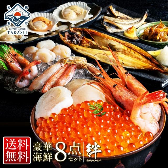 ギフト 海鮮 【北海道の豪華海鮮セット 絆 全8種】 母の日 送料無料 海鮮ギフト 贈り物 プレゼント お年賀 化粧箱 魚卵 刺身 貝類 お試し